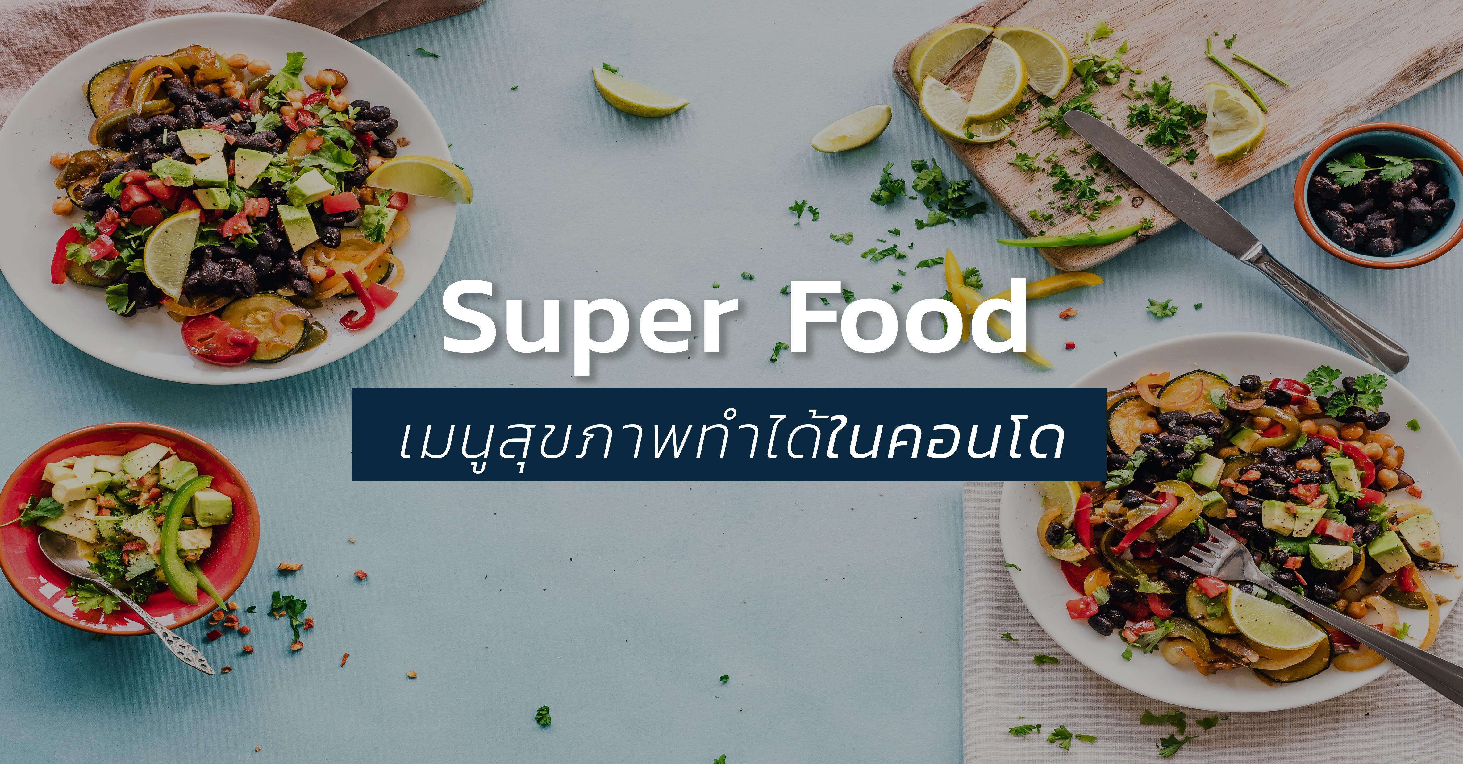 รูปบทความ สุขภาพดีให้สุดกับ Super food ที่ทำกินได้ในห้องคอนโด
