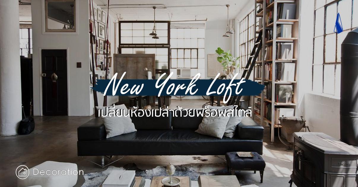 รูปบทความ เปลี่ยนห้องเปล่า ให้คูลด้วยพร็อพสไตล์ New York Loft