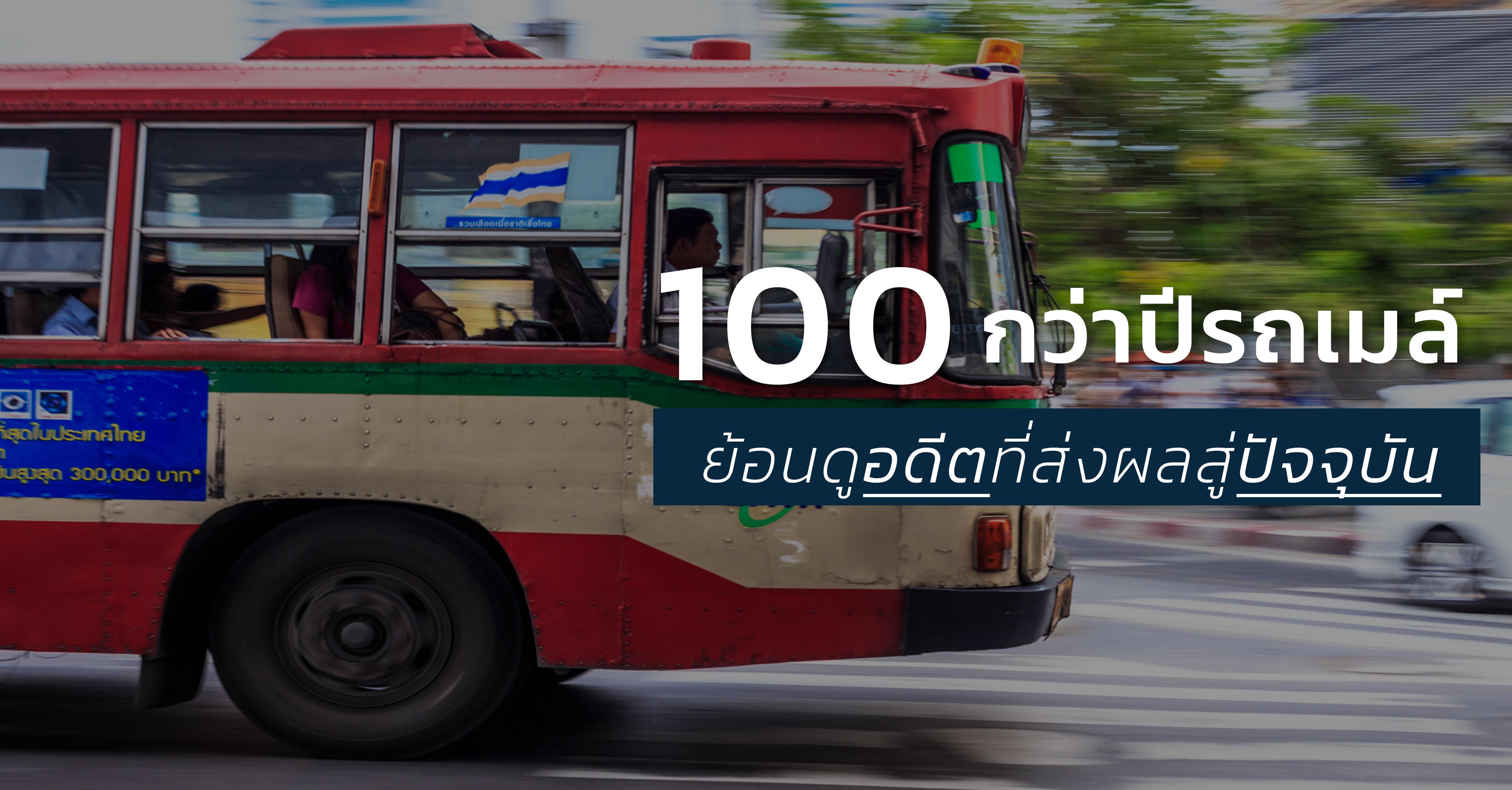 รูปบทความ 100 กว่าปีรถเมล์ ย้อนดูอดีตที่ส่งผลสู่ปัจจุบันของค่าเดินทางชาวกรุง