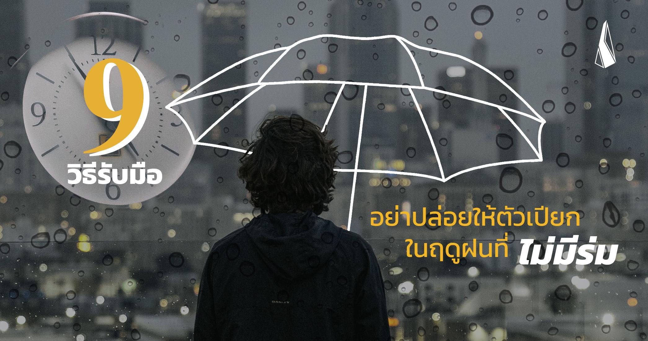 รูป Recent From Writer 9 วิธีรับมือ อย่าปล่อยให้ตัวเปียกในฤดูฝนที่ไม่มีร่ม