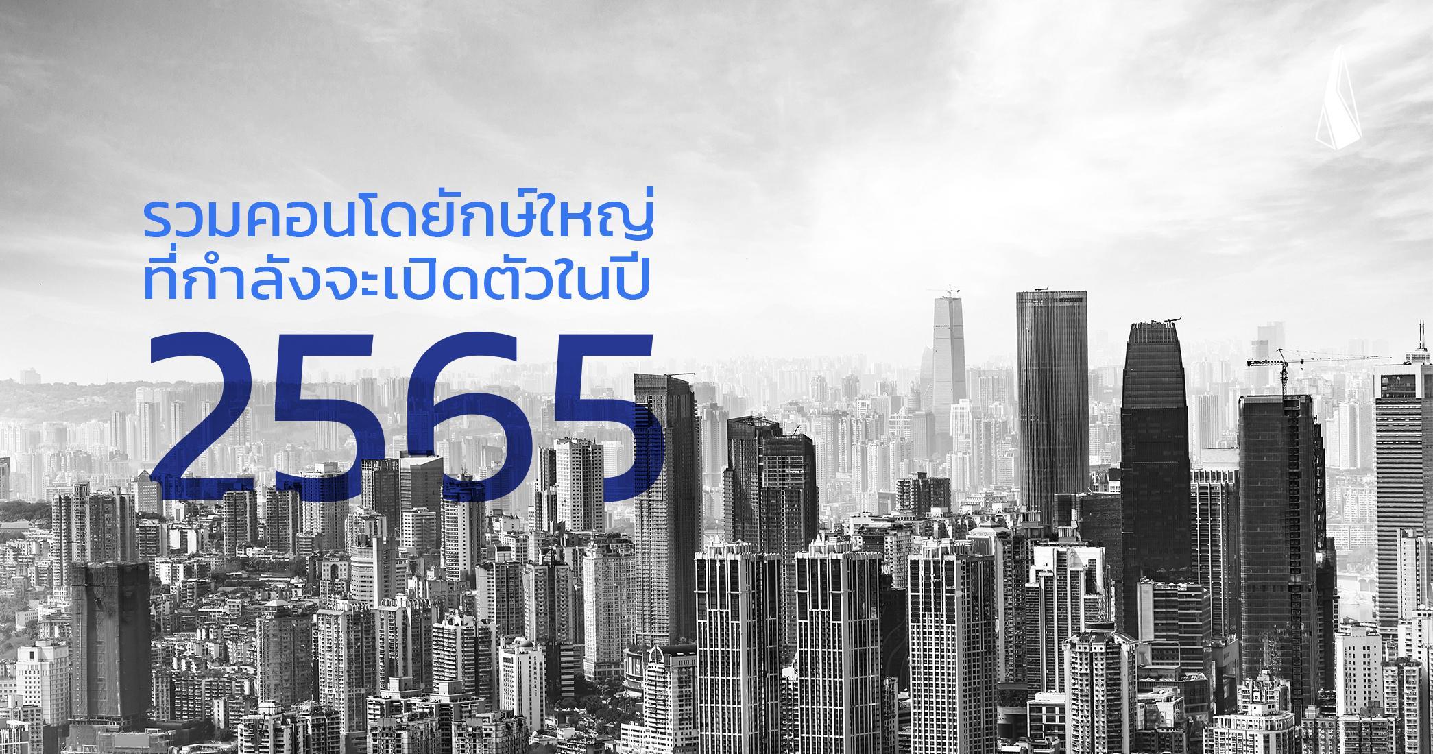 รูปบทความ รวมคอนโดยักษ์ใหญ่ที่กำลังจะเปิดตัวในปี 2565