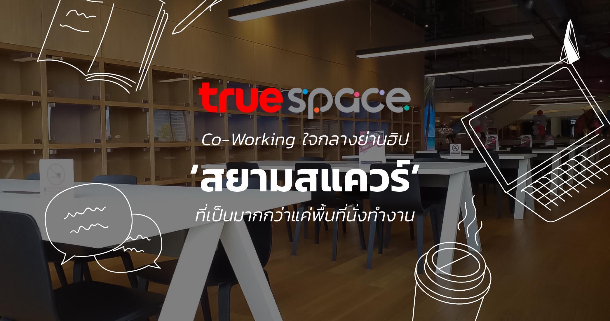 รูปบทความ True Space : Co-Working ใจกลางย่านฮิป 'สยามสแควร์' ที่เป็นมากกว่าแค่พื้นที่นั่งทำงาน