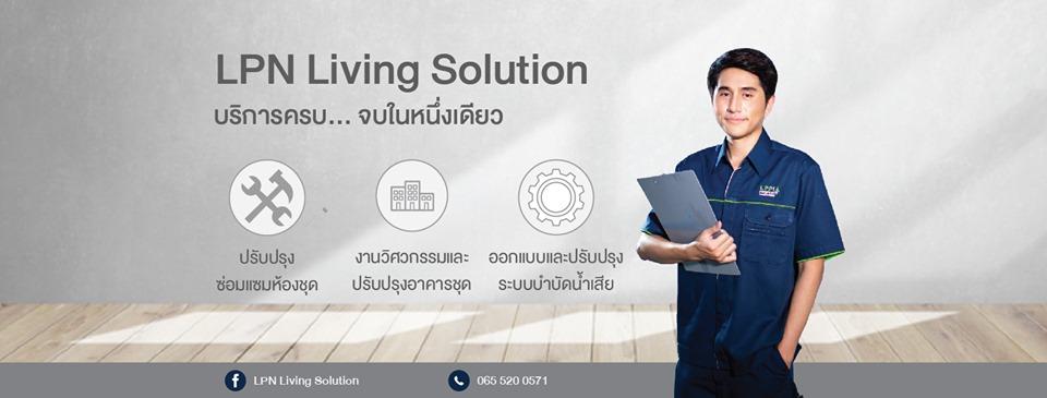 รูปบทความ LPN เปิดบริการ LPN Living Solution ซ่อมแซม-ปรับปรุง-ออกแบบ ครบทุกฟังก์ชั่นราคาจับต้องได้