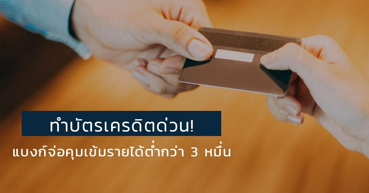 รูปบทความ รายได้ไม่ถึง 30,000 ทำบัตรเครดิตด่วน ธปท. จ่อคุมเข้มอนุมัติยากมากขึ้น!