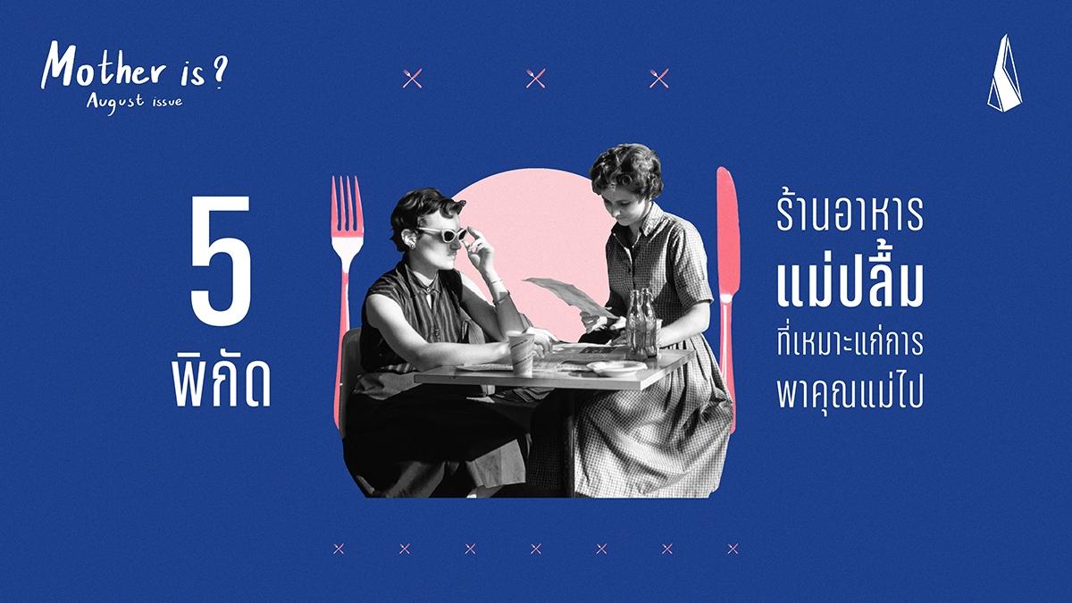รูปบทความ  5 พิกัด ร้านอาหารแม่ปลื้ม ที่เหมาะแก่การพาคุณแม่ไป