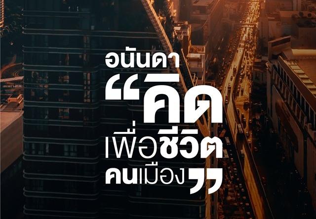 """รูปบทความ อนันดาตอกย้ำจุดยืนไม่หยุด พร้อมส่งแคมเปญ """"คิด..เพื่อชีวิตคนเมือง"""""""
