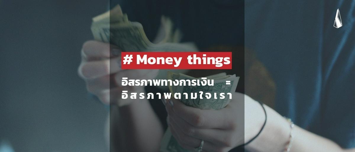 รูปบทความ Money things: อิสรภาพทางการเงิน = อิสรภาพตามใจเรา