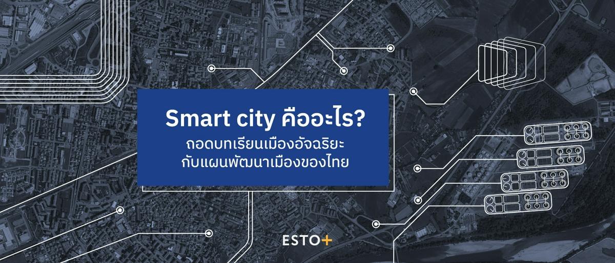 รูปบทความ Smart city คืออะไร? ถอดบทเรียนเมืองอัจฉริยะกับแผนพัฒนาเมืองของไทย