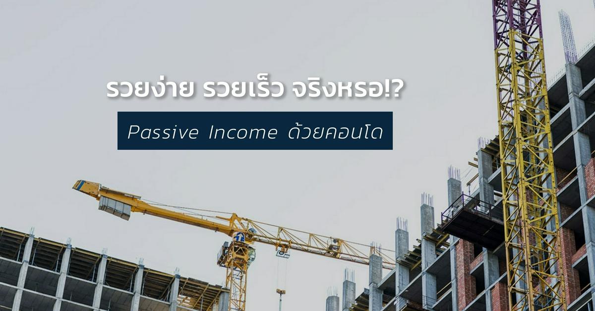 รูปบทความ รวยง่าย รวยเร็ว จริงหรอ? สร้าง Passive Income ด้วยคอนโดมิเนียม