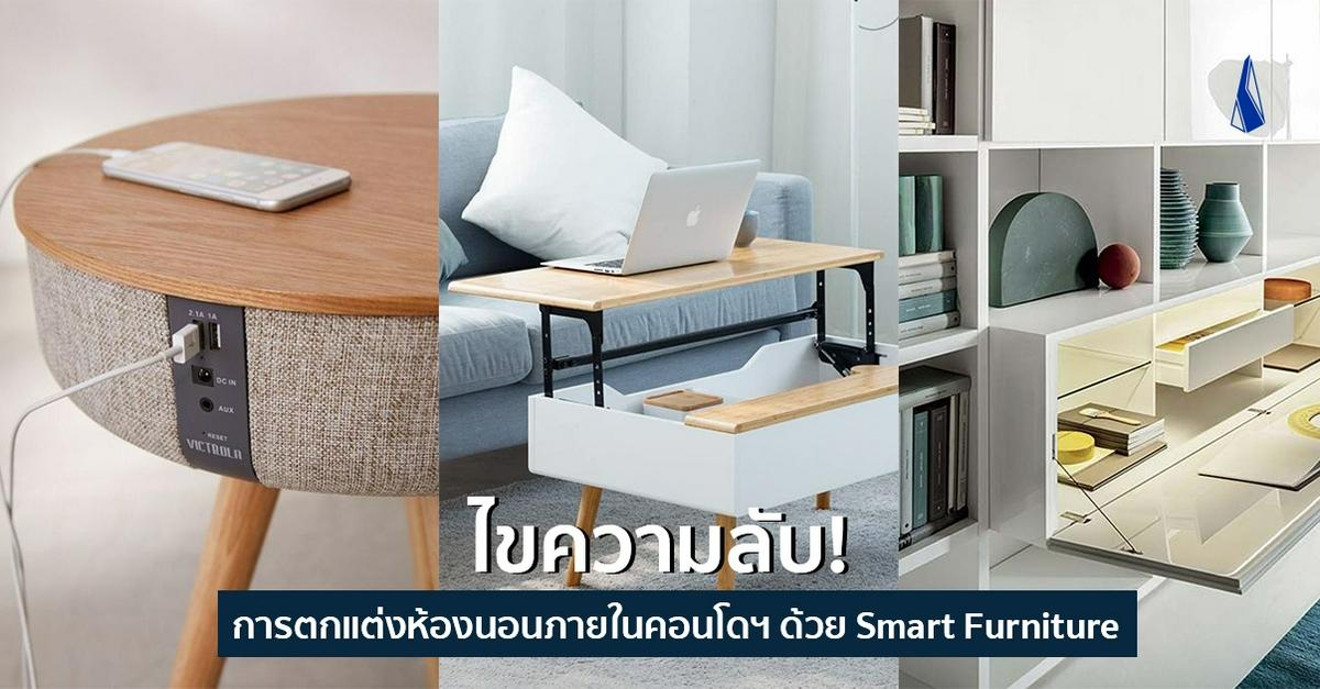 รูปบทความ ไขความลับ! การตกแต่งห้องนอนภายในคอนโด ด้วย Smart Furniture