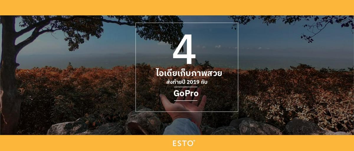 รูปบทความ 4 ไอเดียเก็บภาพสวยส่งท้ายปี 2019 กับ GoPro