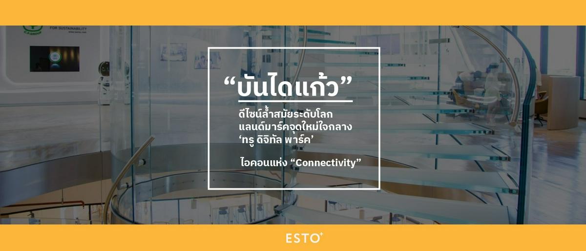 """รูปบทความ  """"บันไดแก้ว"""" แลนด์มาร์คจุดใหม่ใจกลาง 'ทรู ดิจิทัล พาร์ค' ไอคอนแห่ง """"Connectivity"""""""
