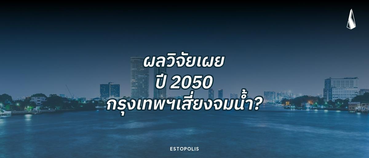 รูปบทความ ผลวิจัยเผยปี 2050 กรุงเทพฯ เสี่ยงจมน้ำ