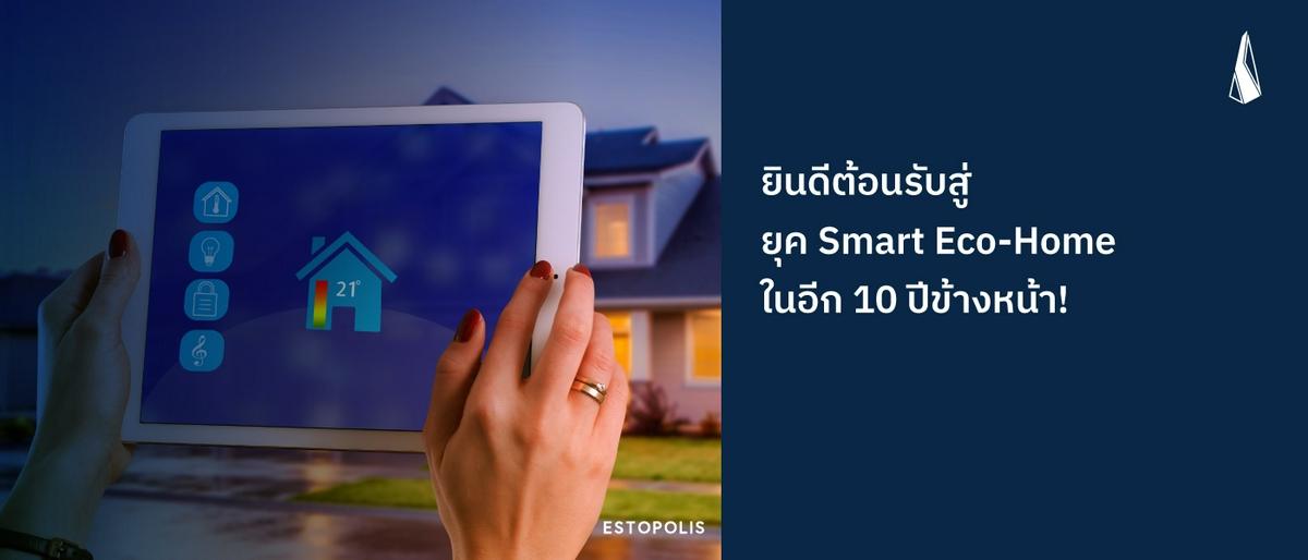 รูปบทความ ยินดีต้อนรับสู่ยุค Smart Eco-Home ในอีก 10 ปีข้างหน้า!