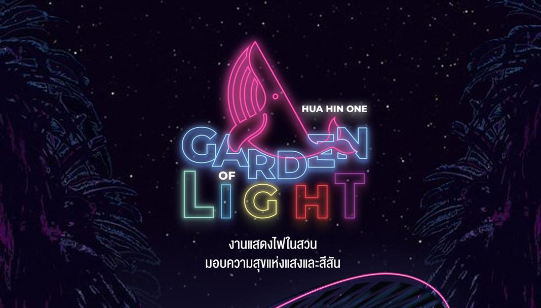 รูปบทความ Hua Hin One Garden of Light เทศกาลส่งท้ายปีเก่าต้อนรับปีใหม่ @หัวหิน วัน