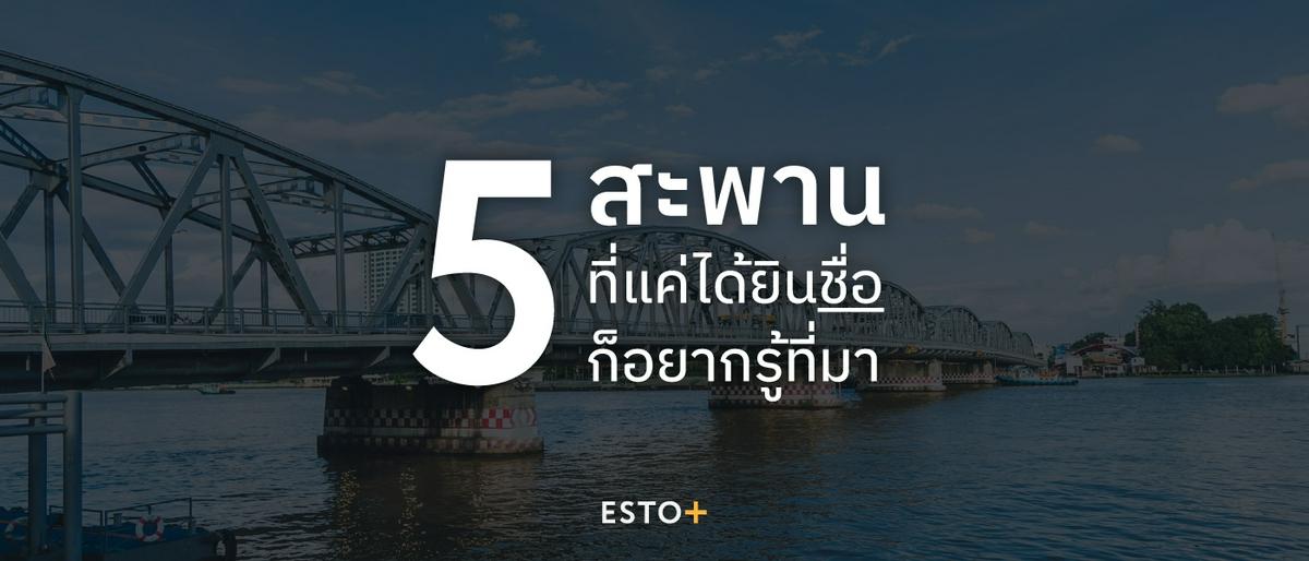 รูปบทความ 5 สะพานที่แค่ได้ยินชื่อ ก็อยากรู้ที่มา