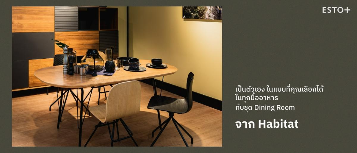 รูปบทความ เป็นตัวเอง ในแบบที่คุณเลือกได้ กับชุด Dining Room จาก Habitat