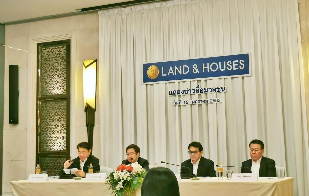 แลนด์แอนด์เฮ้าส์แถลง-โครงการบ้านใหม่ 2563 กรุงเทพ บางนา อ่อนนุช