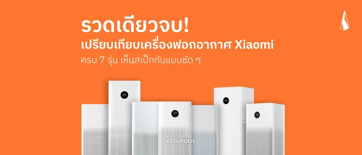 รูปบทความ รีวิวเครื่องฟอกอากาศ Xiaomi รุ่นไหนดี Mi Air Purifier 2, 2C, 2H, 3H, 2S, Pro, Max