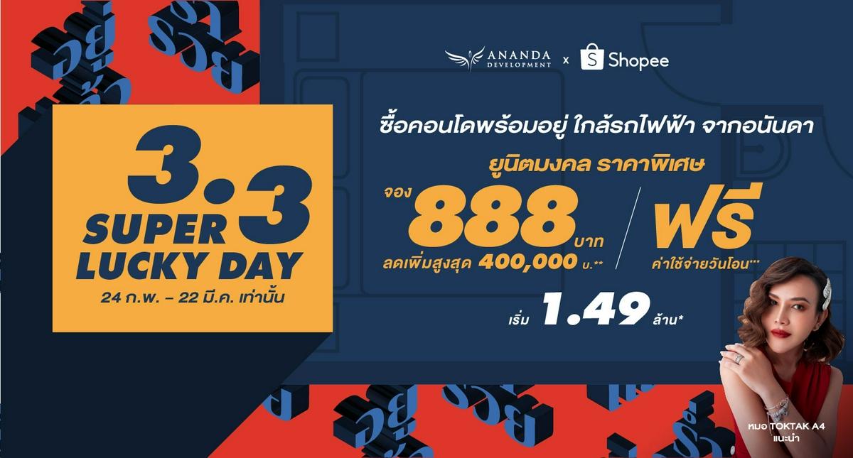 รูปบทความ Ananda x Shopee จอง 888 บาท ได้คอนโดห้องสวย ทำเลติดรถไฟฟ้า