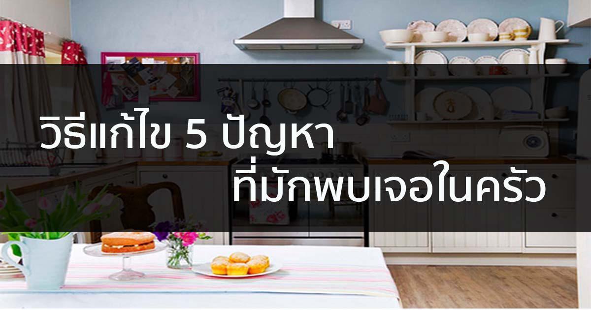 รูปบทความ วิธีแก้ไข 5 ปัญหาที่มักพบเจอในครัว
