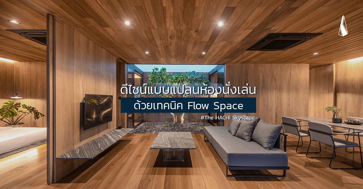 รูปบทความ ดีไซน์แบบแปลนห้องนั่งเล่น ให้ปลอดโปร่ง ด้วยเทคนิค Flow Space