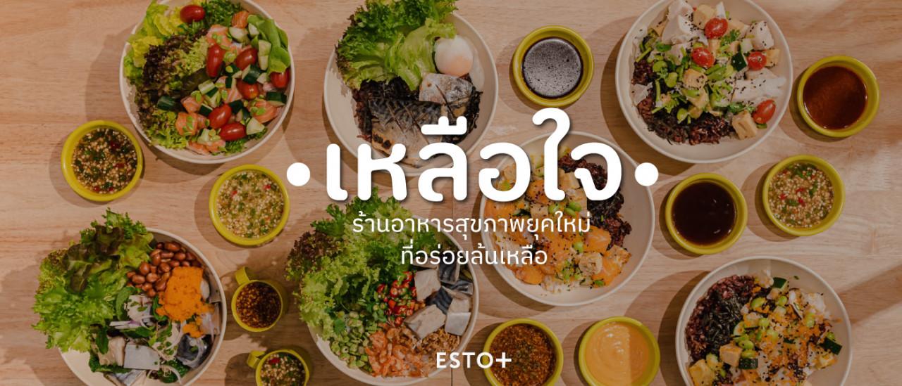 รูปบทความ เหลือใจ ร้านอาหารสุขภาพยุคใหม่ ที่อร่อยล้นเหลือ