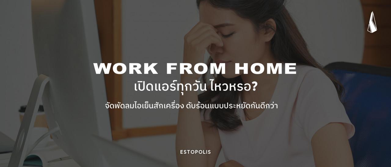 รูปบทความ Work from Home เปิดแอร์ทุกวัน ไหวหรอ? จัดพัดลมไอเย็นสักเครื่อง ดับร้อนแบบประหยัดกันดีกว่า
