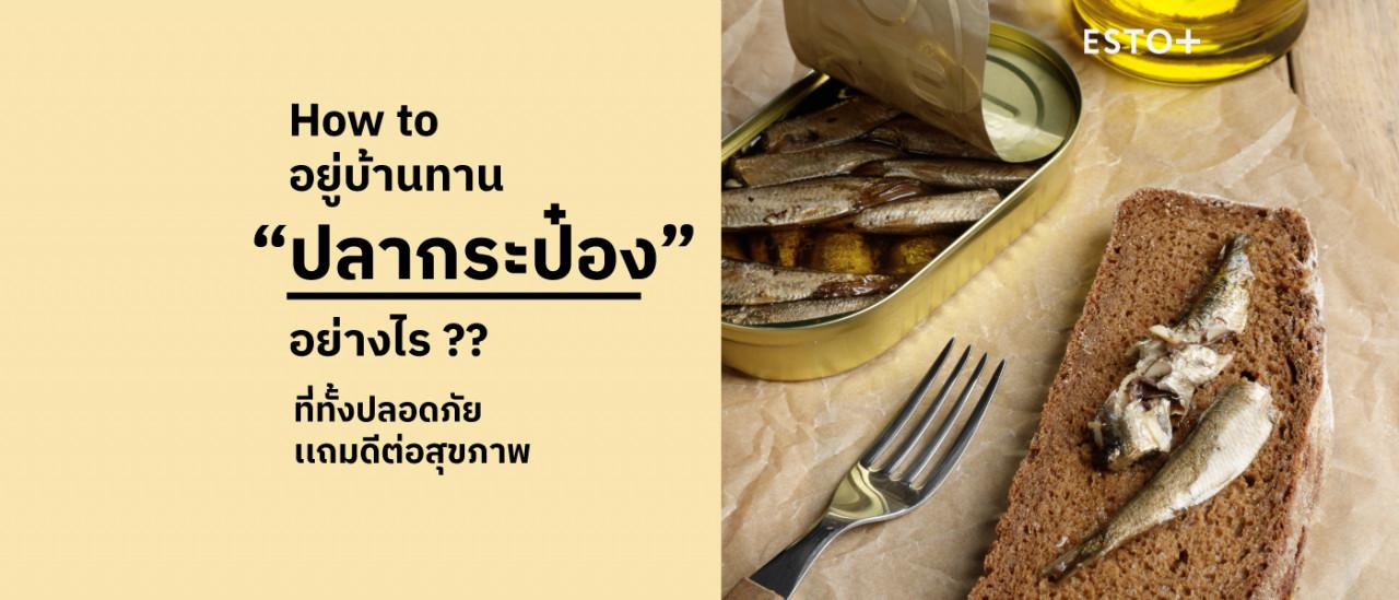 """รูปบทความ How to อยู่บ้านทาน """"ปลากระป๋อง"""" อย่างไร ที่ทั้งปลอดภัย เเถมดีต่อสุขภาพ"""