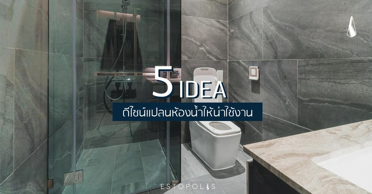รูปบทความ 5 IDEA ดีไซน์แปลนห้องน้ำให้น่าใช้งาน แบบฉบับมือโปรที่มือใหม่ก็ทำได้
