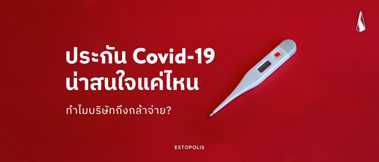 รูป ประกัน Covid-19 น่าสนใจแค่ไหน ทำไมบริษัทถึงกล้าจ่ายหากติดเชื้อ !!!