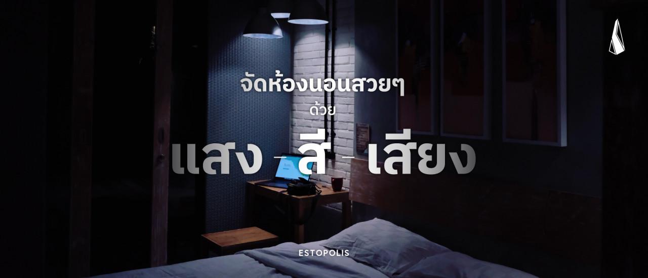 รูปบทความ จัดห้องนอนสวยๆ ด้วย 'แสง-สี-เสียง'
