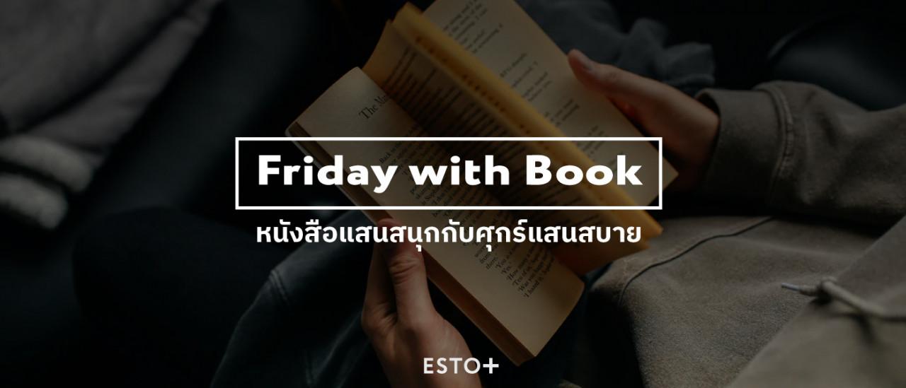 รูปบทความ Friday with Book หนังสือแสนสนุกกับศุกร์แสนสบาย