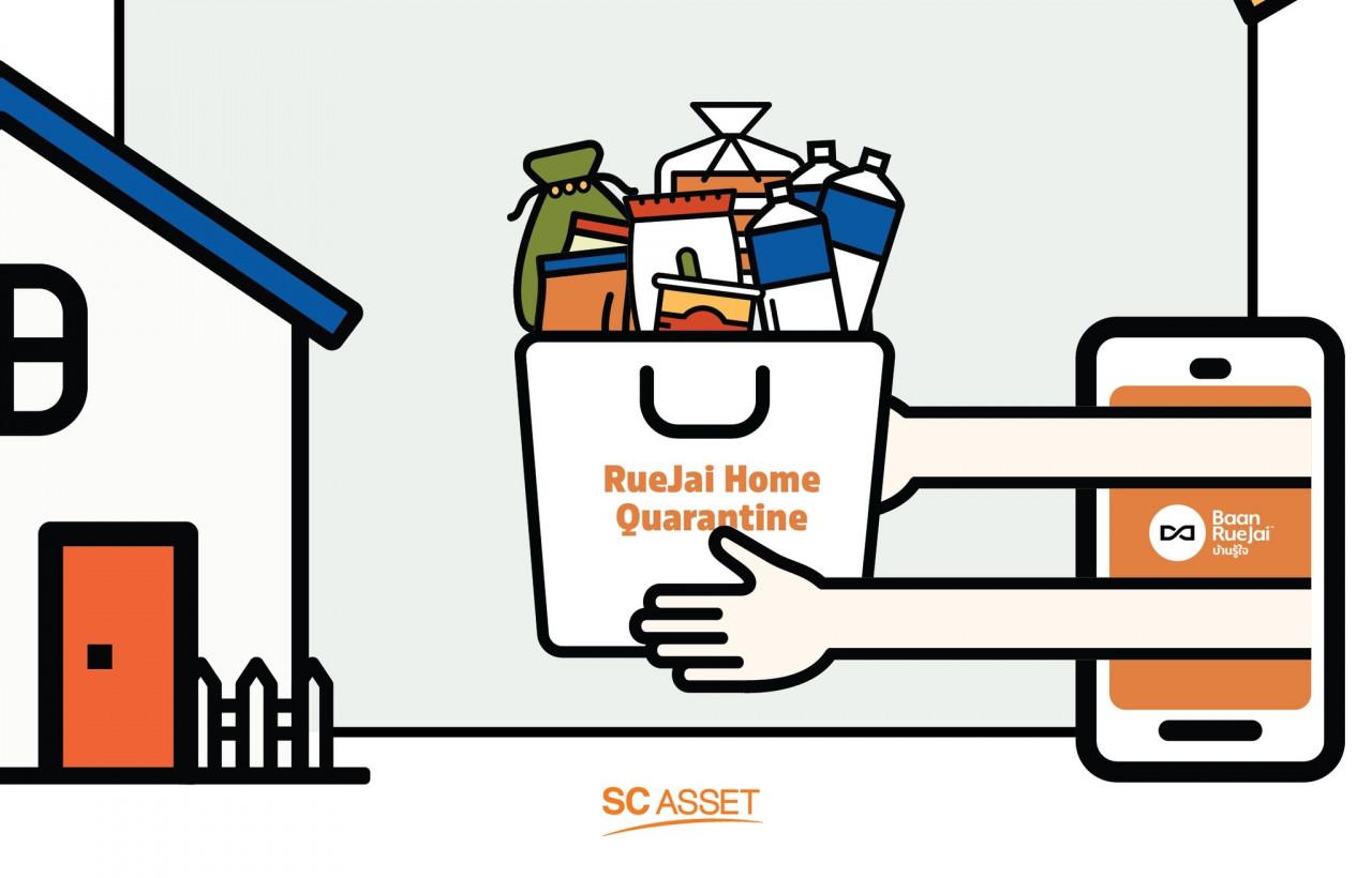 รูปบทความ SC Asset มอบความห่วงใยตรงถึงบ้านลูกค้าผ่าน Baan RueJai Application