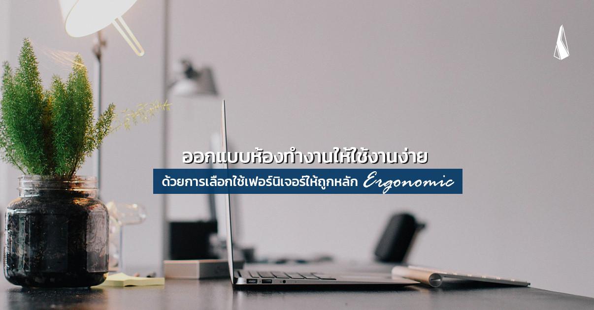รูปบทความ ออกแบบห้องทำงานให้ใช้งานง่าย ด้วยการเลือกใช้เฟอร์นิเจอร์ให้ถูกหลัก Ergonomic