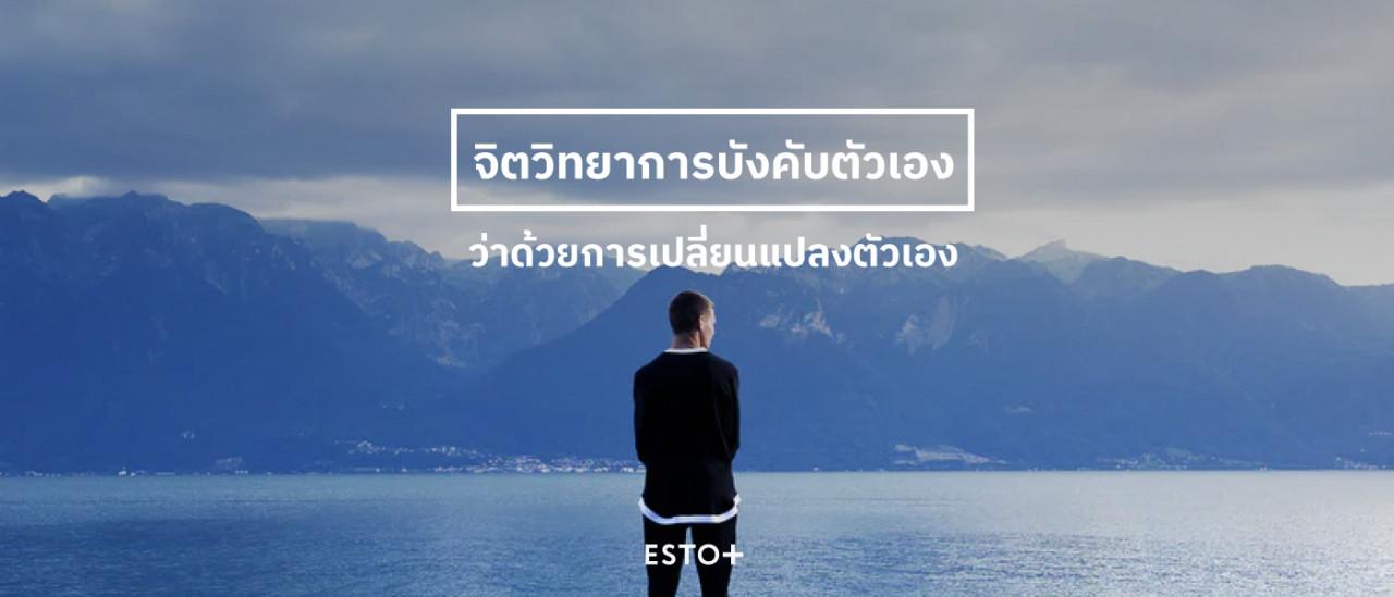 รูปบทความ จิตวิทยาการบังคับตัวเอง ว่าด้วยการเปลี่ยนแปลงตัวเอง