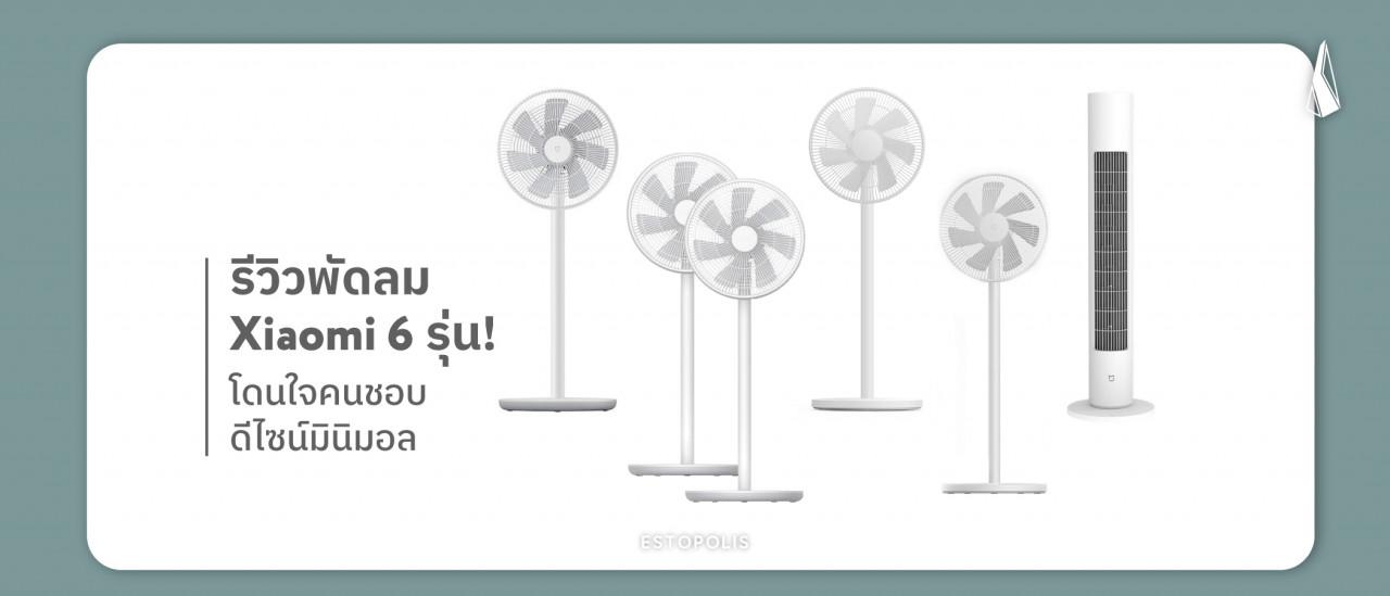 รูปบทความ รีวิวพัดลม Xiaomi รุ่นไหนดีใน 6 รุ่นนี้ Xiaomi Standing Fan ดีไหม!
