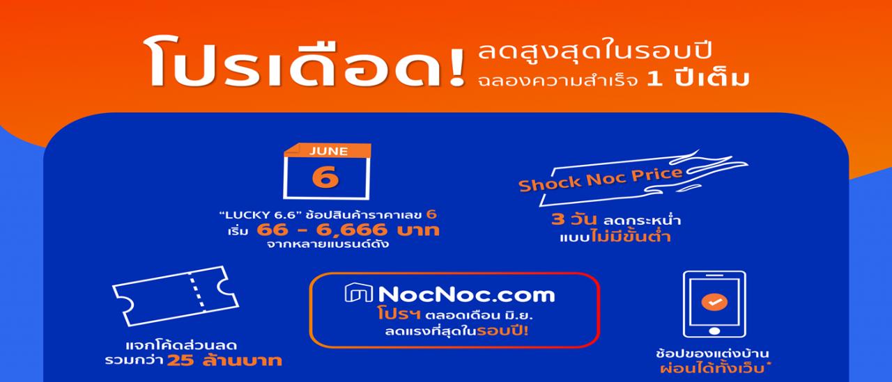 รูป 7 เหตุผลที่ไม่ควรพลาด! '6.6 NocNoc Birthday sale'
