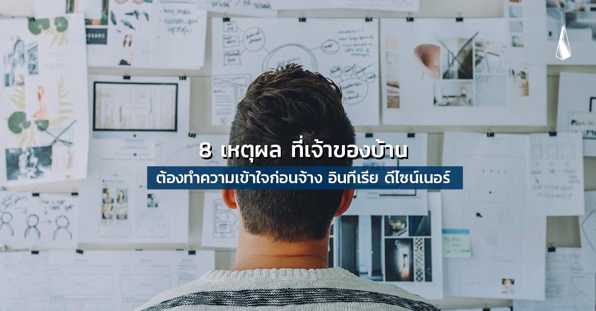 รูปบทความ 8 เหตุผลสำคัญ ทำไมเราถึงต้องทำความเข้าใจก่อนจ้าง Interior Designer