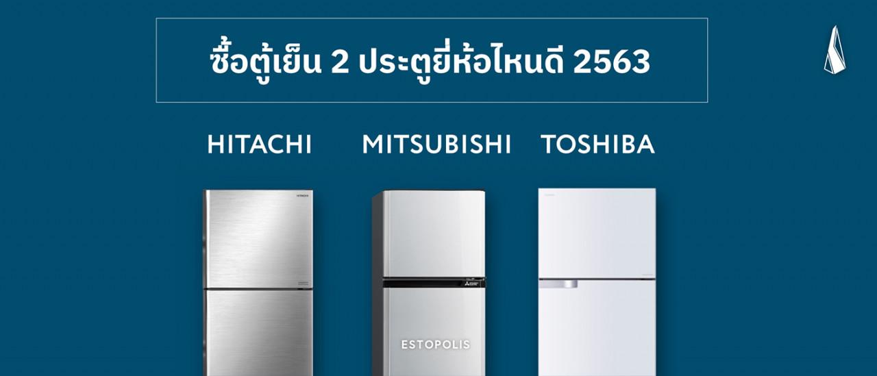 รูปบทความ ซื้อตู้เย็น 2 ประตูยี่ห้อไหนดี 2563 | ตู้เย็น HITACHI, MITSUBISHI หรือ TOSHIBA