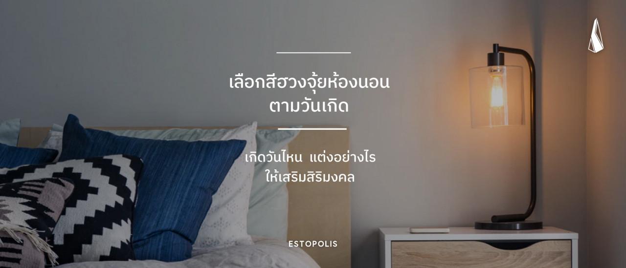 รูปบทความ เลือกสีฮวงจุ้ยห้องนอนตามวันเกิด เกิดวันไหน แต่งอย่างไรให้เสริมสิริมงคล
