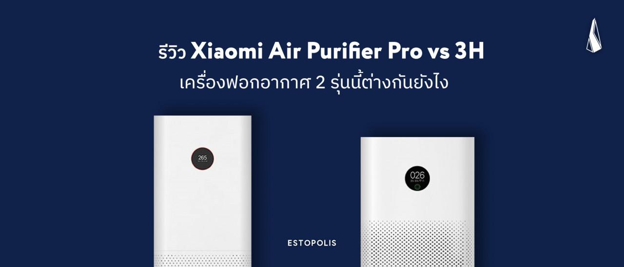รูป รีวิว Xiaomi Air Purifier Pro vs 3H เครื่องฟอกอากาศ 2 รุ่นนี้ต่างกันยังไง