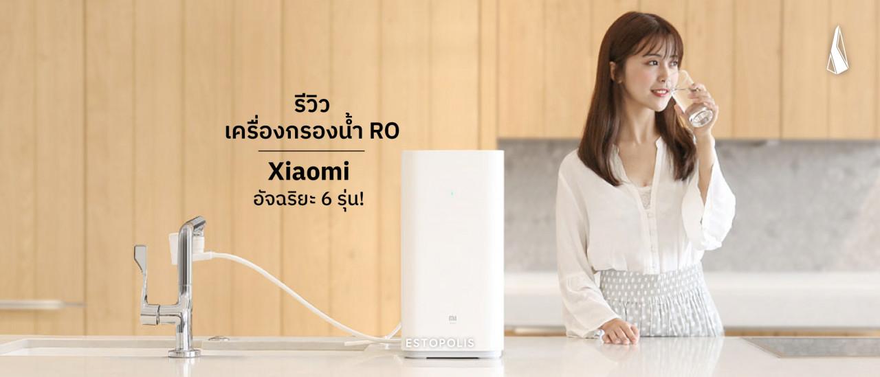รูป รีวิวเครื่องกรองน้ำ RO Xiaomi อัจฉริยะ 6 รุ่น!