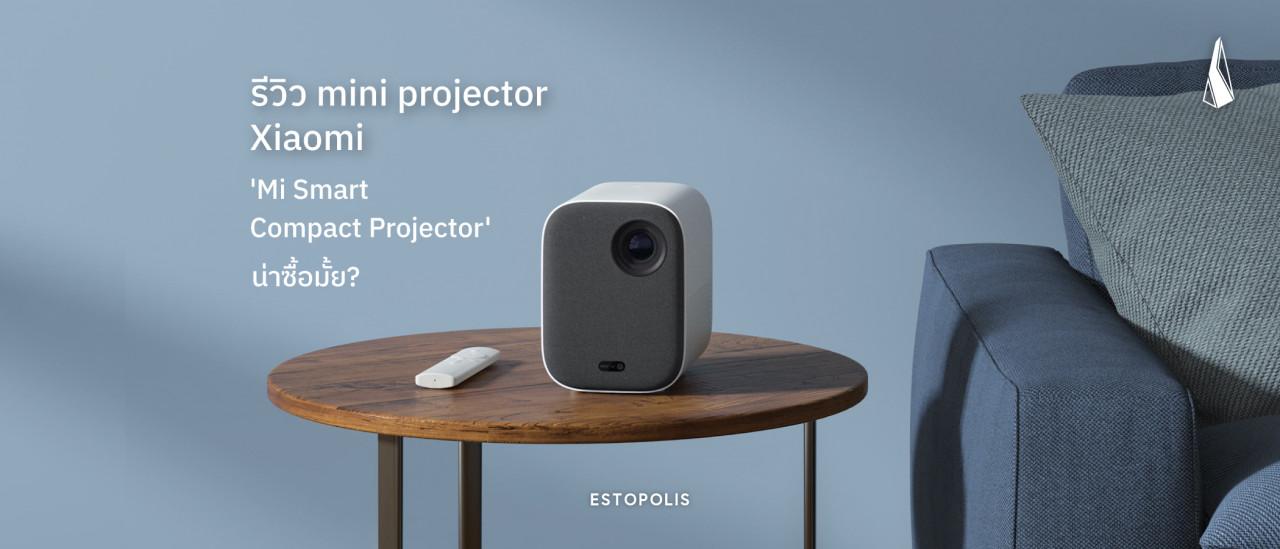 รูปบทความ รีวิว mini projector Xiaomi | 'Mi Smart Compact Projector' น่าซื้อมั้ย?