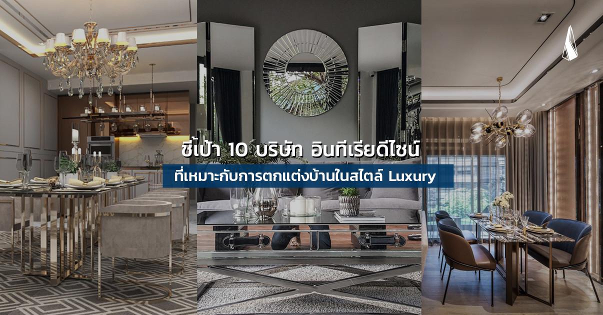 รูป  10 บริษัท จ้างอินทีเรีย ดีไซน์ ที่เหมาะกับการแต่งบ้าน สไตล์ Luxury