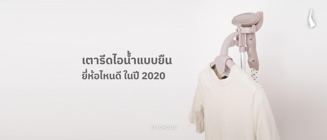 รูป เตารีดไอน้ำแบบยืน ยี่ห้อไหนดี ในปี 2020