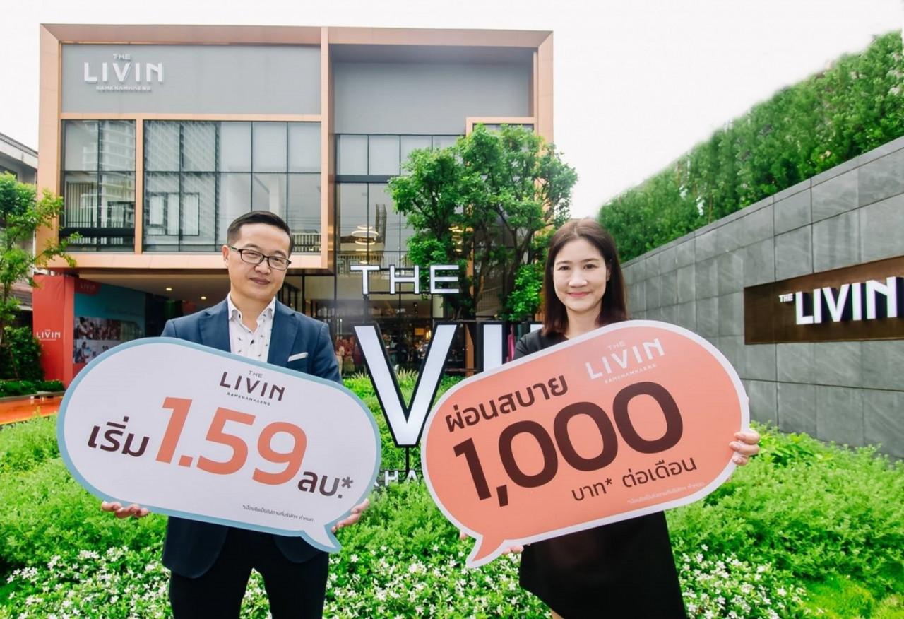 รูปบทความ เดอะ ลิฟวิ่น รามคำแหง จัดงาน VIP DAY จัดโปรเด็ดผ่อนเริ่มต้น 1,000 บาท