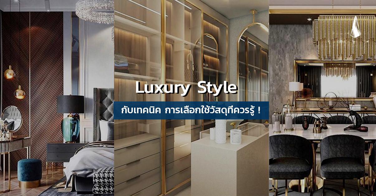 รูปบทความ Luxury Style กับเทคนิค การเลือกใช้วัสดุที่ควรรู้ !