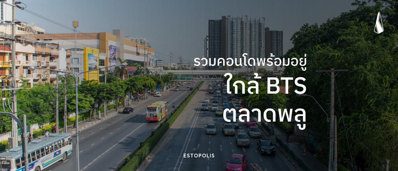 รูป รวมคอนโดพร้อมอยู่ ใกล้ BTS ตลาดพลู เดินทางเข้าเมืองสะดวกด้วยรถไฟฟ้า