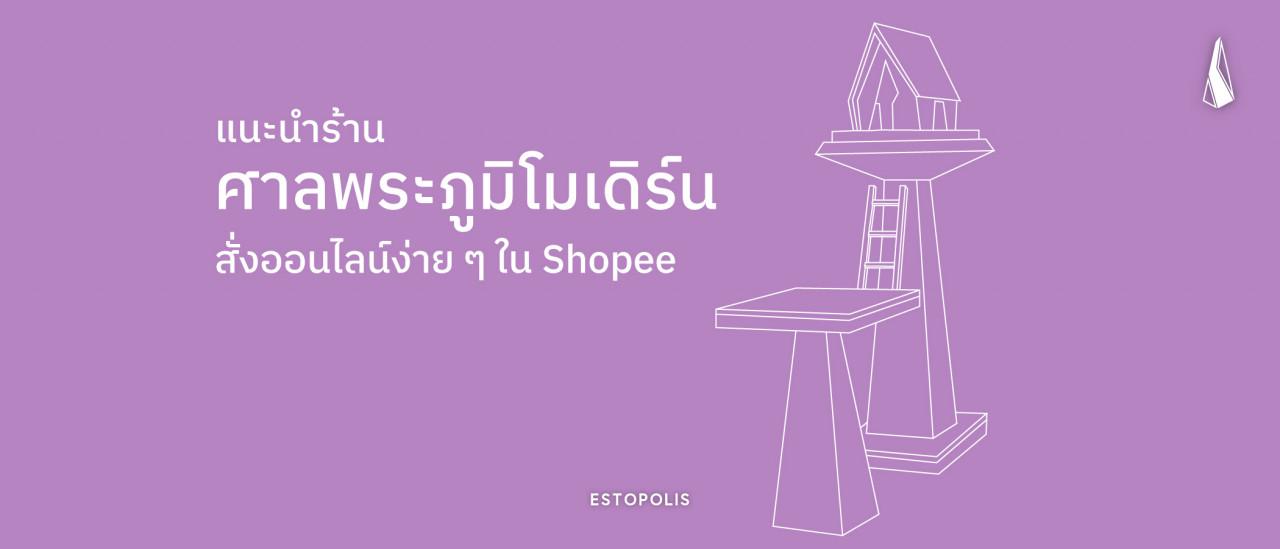 รูปบทความ แนะนำร้านศาลพระภูมิโมเดิร์น สั่งออนไลน์ง่าย ๆ ใน Shopee